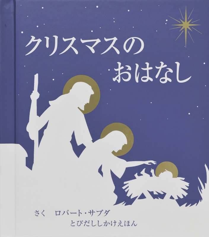 クリスマスのおはなし とびだししかけえほん