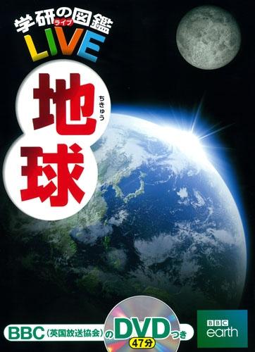 学研の図鑑LIVE 地球