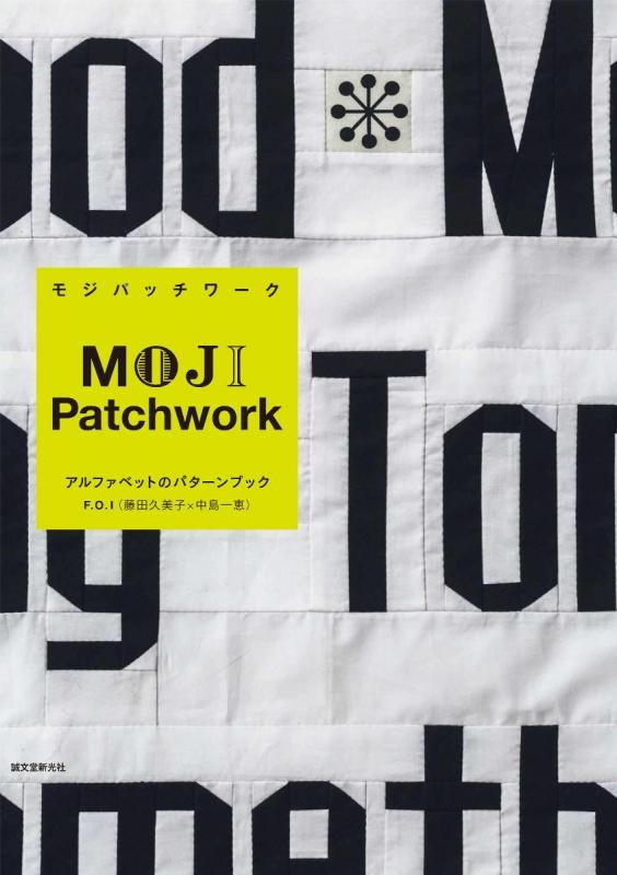 MOJI Patchwork アルファベットのパターンブック