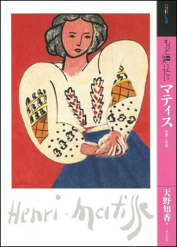 もっと知りたいマティス 生涯と作品 アート・ビギナーズ・コレクション