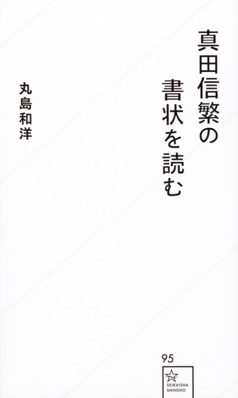 真田信繁の書状を読む 星海社新書