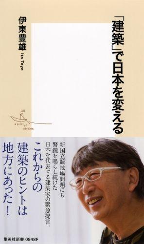 「建築」で日本を変える 集英社新書