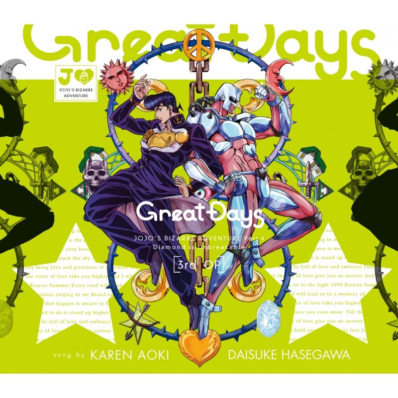 ジョジョの奇妙な冒険 ダイヤモンドは砕けない 新オープニングテーマ Great Days