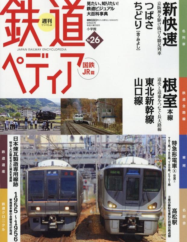 週刊鉄道ペディア 国鉄jr 2016年 9月 6日号 26号