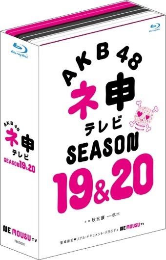 AKB48 ネ申テレビ シーズン19&シーズン20 【5枚組 Blu-ray BOX】