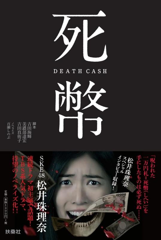 死幣-DEATH CASH-