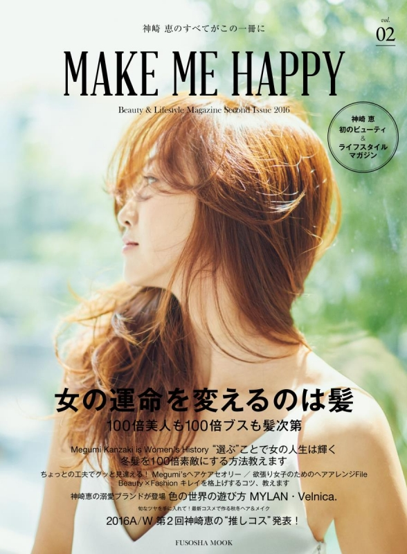 MAKE ME HAPPY vol.2