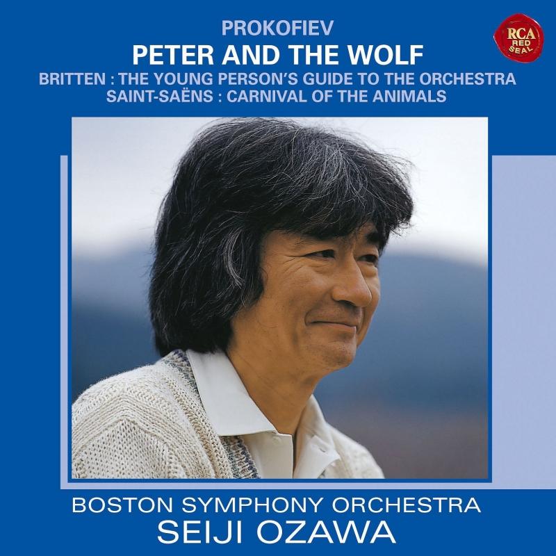 プロコフィエフ:ピーターと狼、サン=サーンス:動物の謝肉祭、ブリテン:管弦楽入門 小澤征爾&ボストン交響楽団