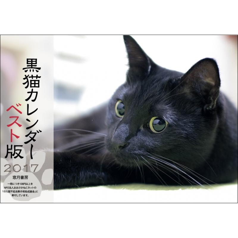 黒猫カレンダー 2017 ベスト版