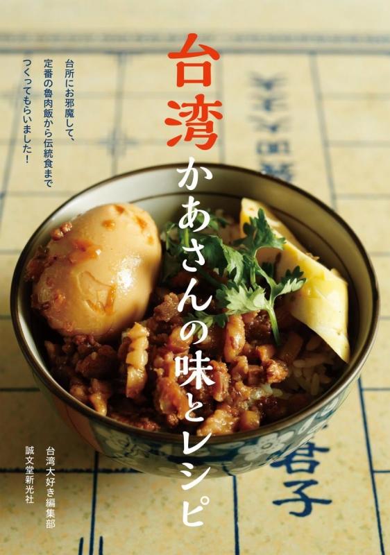 台湾かあさんの味とレシピ 台所にお邪魔して、定番の魯肉飯から伝統食までつくってもらいました!