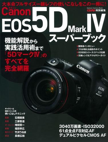 キヤノンEOS5D Mark IV スーパーブック 学研カメラムック