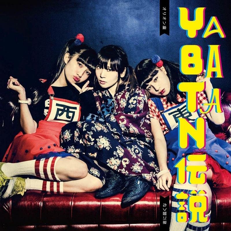 オリオン座/YABATAN伝説 (CD+DVD)