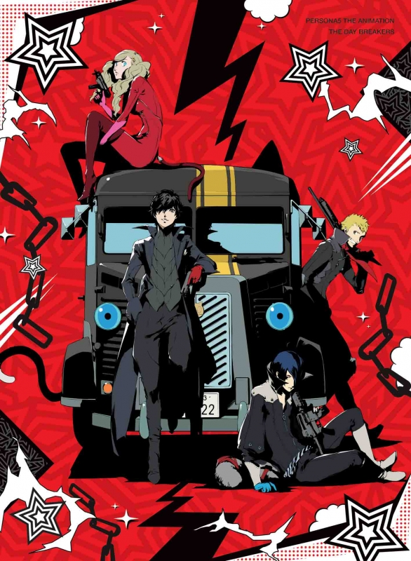 PERSONA5 The Animation -THE DAY BREAKERS -【完全生産限定版】