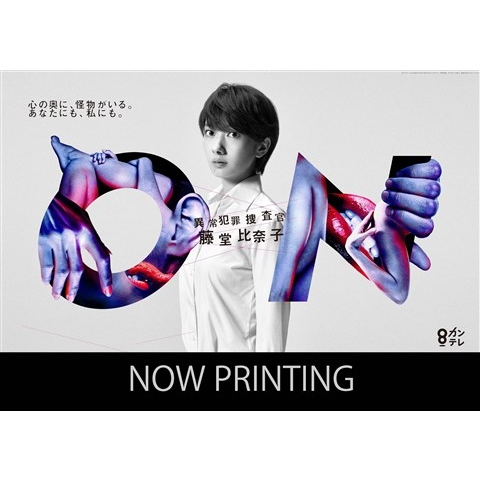 ON 異常犯罪捜査官 藤堂比奈子 DVD-BOX