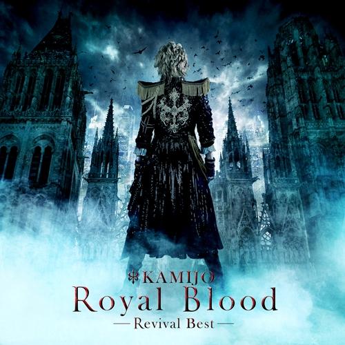ROYAL BLOOD 〜REVIVAL BEST 【INTERNATIONAL TOUR EDITION】