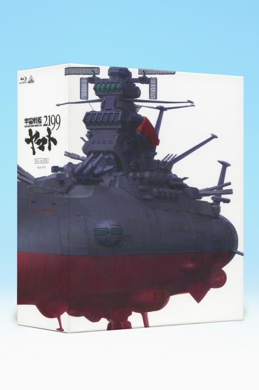宇宙戦艦ヤマト2199 Blu-ray BOX【特装限定版】