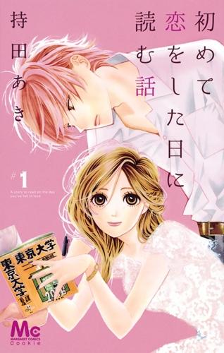初めて恋をした日に読む話 1 マーガレットコミックス