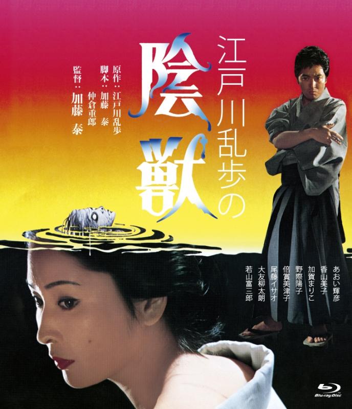 あの頃映画 松竹ブルーレイ・コレクション::江戸川乱歩の陰獣