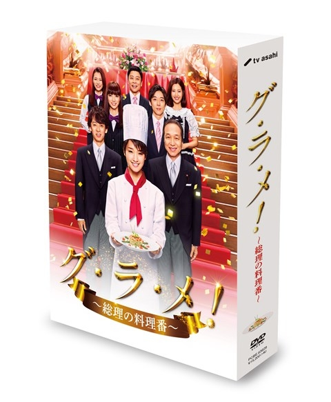 ?総理の料理番? グ・ラ・メ! DVD BOX 【中古】 【DVD】 ドラマ PCBE-63629