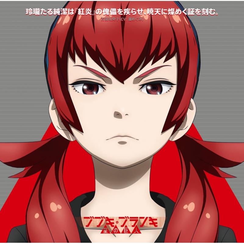 TVアニメ「ブブキ・ブランキ 星の巨人」オープニングテーマ::玲瓏たる純潔は『紅炎』の傀儡を疾らせ、暁天に燦めく証を刻む。