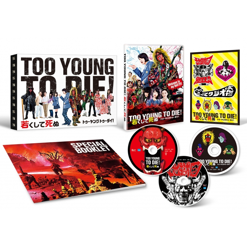 TOO YOUNG TO DIE!若くして死ぬ Blu-ray 豪華版 【3枚組】