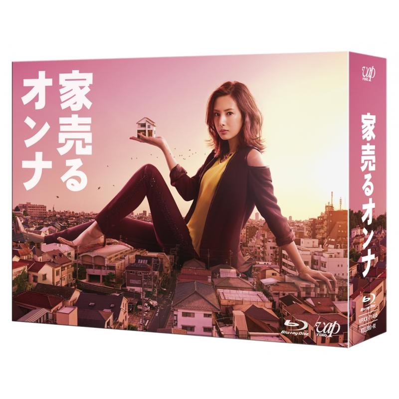家売るオンナ Blu-ray BOX