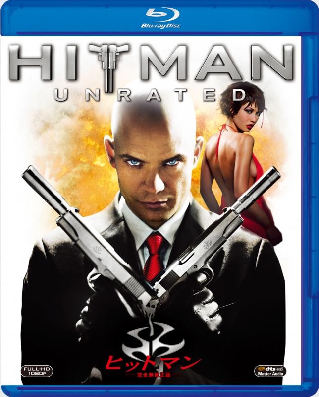 ヒットマン 完全無修正版