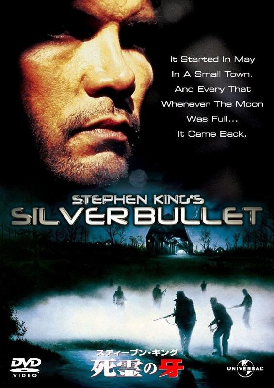 スティーブン・キング 死霊の牙
