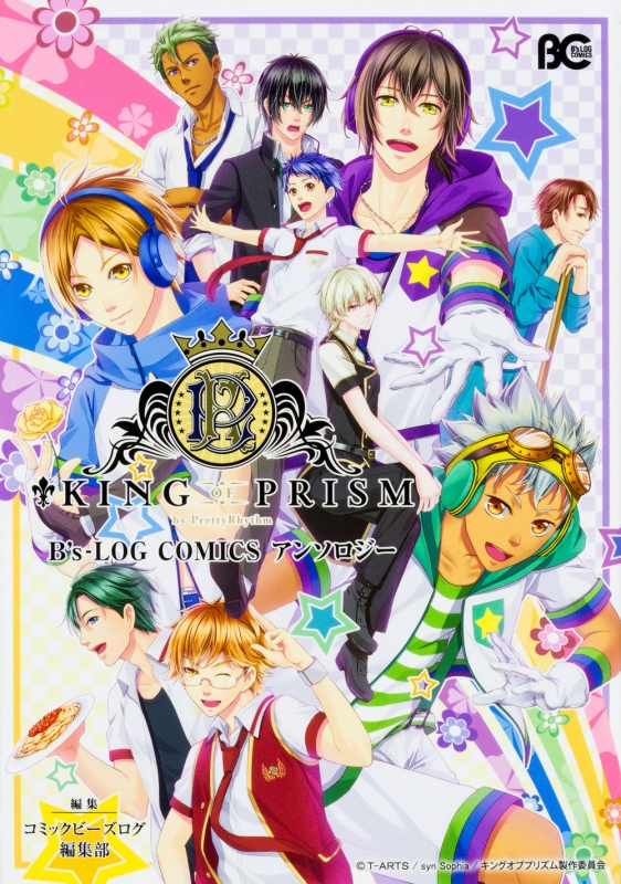 KING OF PRISM by PrettyRhythm B's-LOG COMICSアンソロジー B's-LOG COMICS
