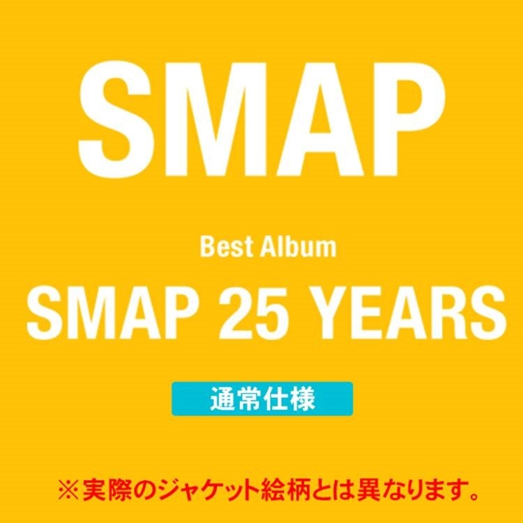 SMAP 25 YEARS 【通常仕様】