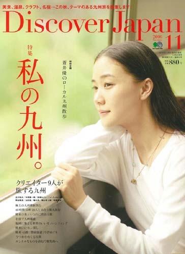 Discover Japan (ディスカバー・ジャパン)2016年 11月号