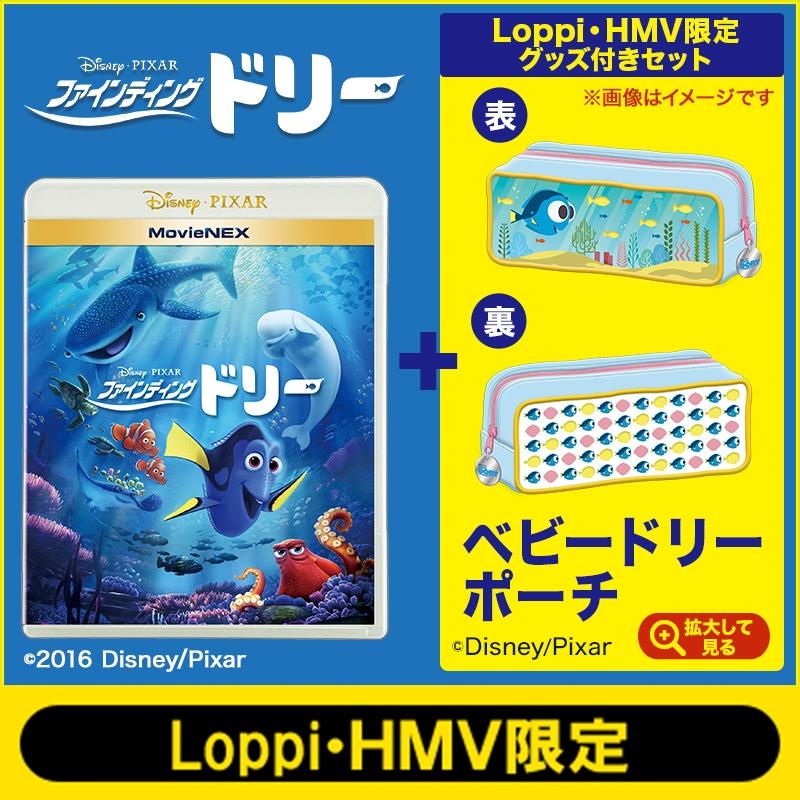 【Loppi・HMV限定】ファインディング・ドリー MovieNEX [ブルーレイ+DVD]「ベビードリー ポーチ」付き