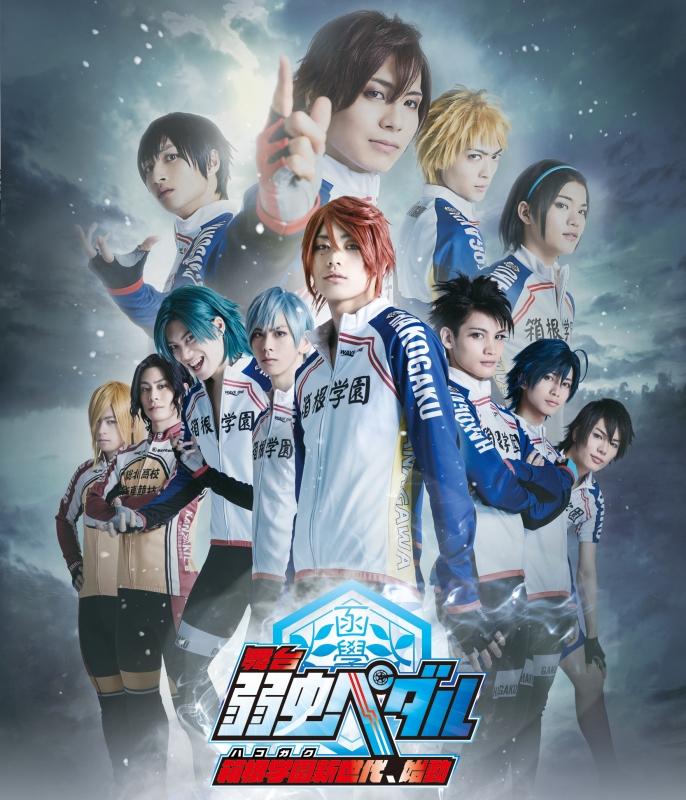 舞台『弱虫ペダル』〜箱根学園新世代、始動〜【Blu-ray】