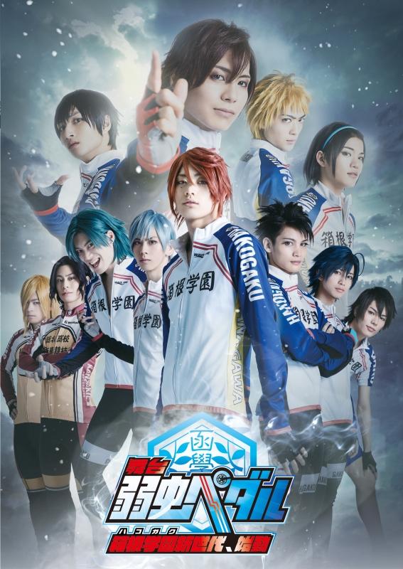 舞台『弱虫ペダル』〜箱根学園新世代、始動〜【DVD】