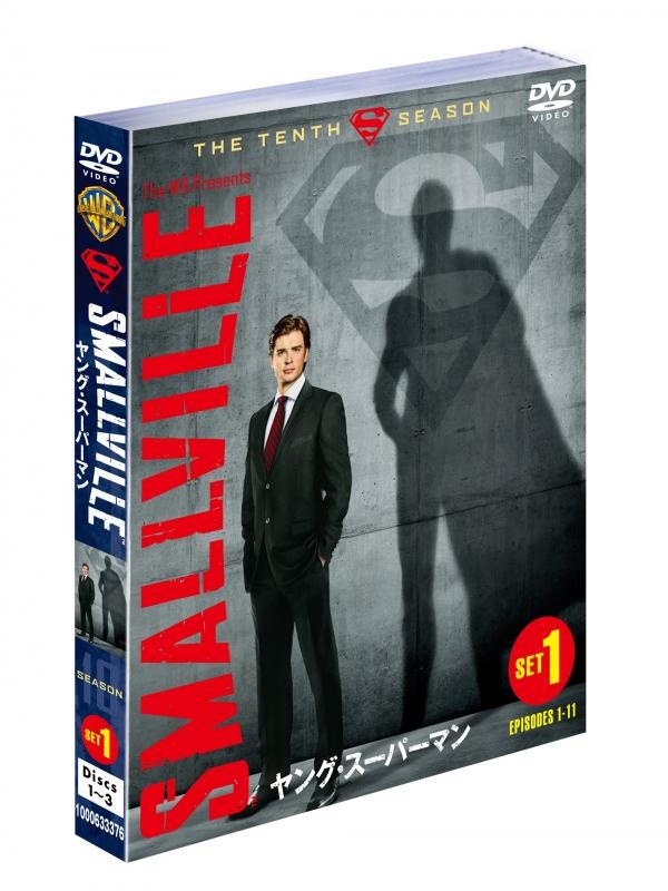 SMALLVILLE/ヤング・スーパーマン <ファイナル・シーズン> セット1