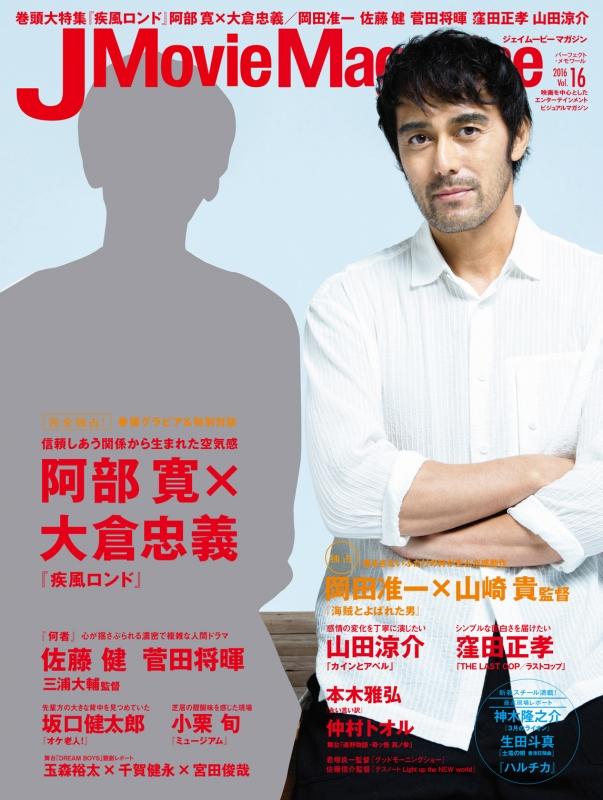 J Movie Magazine Vol.16 パーフェクト・メモワール