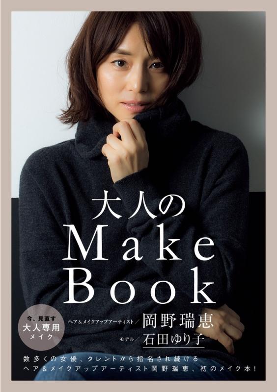 大人のMake Book