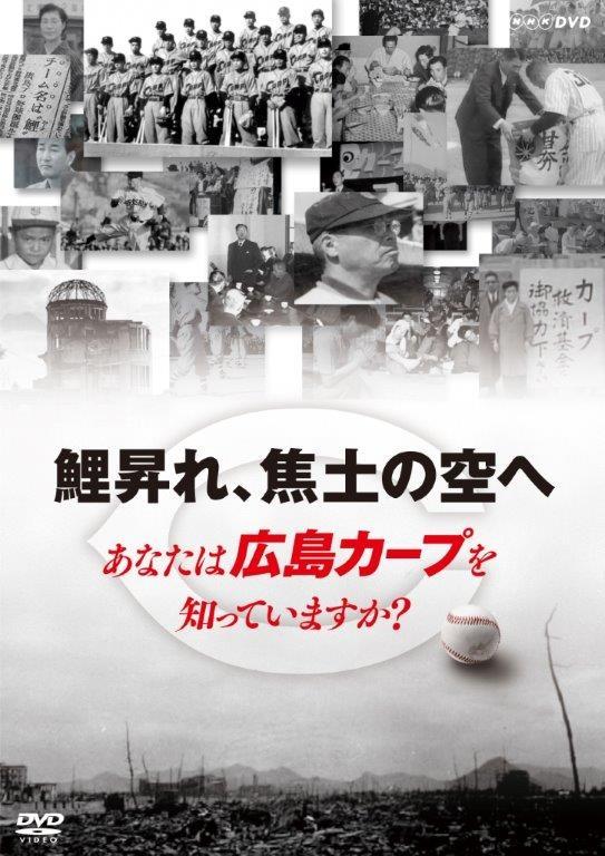 鯉昇れ、焦土の空へ あなたは広島カープを知っていますか?