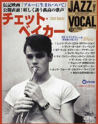 隔週刊CDつきマガジン Jazz Vocal Collection (ジャズ・ヴォーカル・コレクション)2016年 11月 1日号