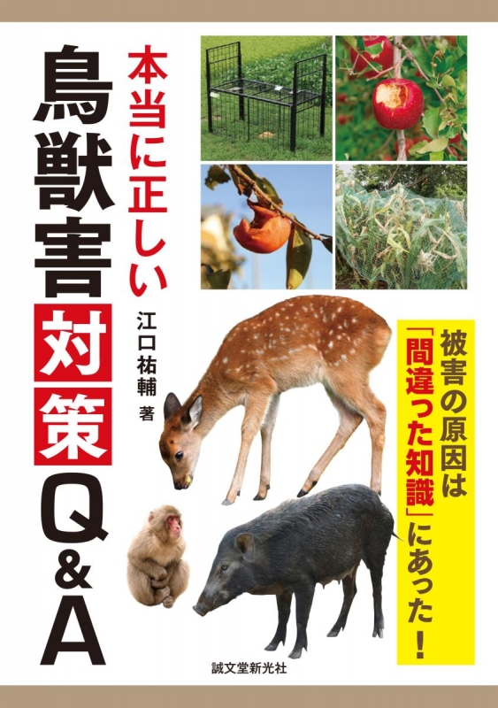 本当に正しい鳥獣害対策Q & A 被害の原因は「間違った知識」にあった!