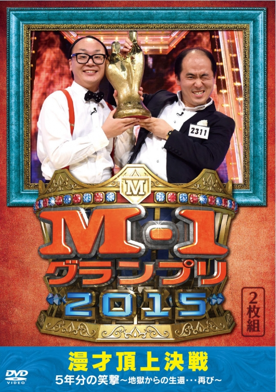 M-1グランプリ2015 完全版 漫才頂上決戦 5年分の笑撃〜地獄からの生還・・・再び〜