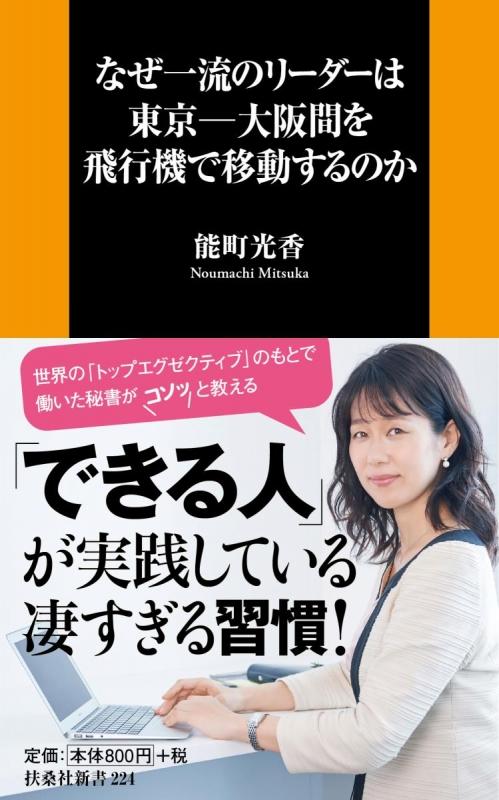 なぜ一流のリーダーは東京‐大阪間を飛行機で移動するのか 扶桑社新書