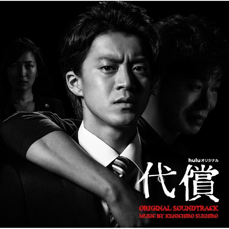 Huluオリジナルドラマ 代償 オリジナル・サウンドトラック