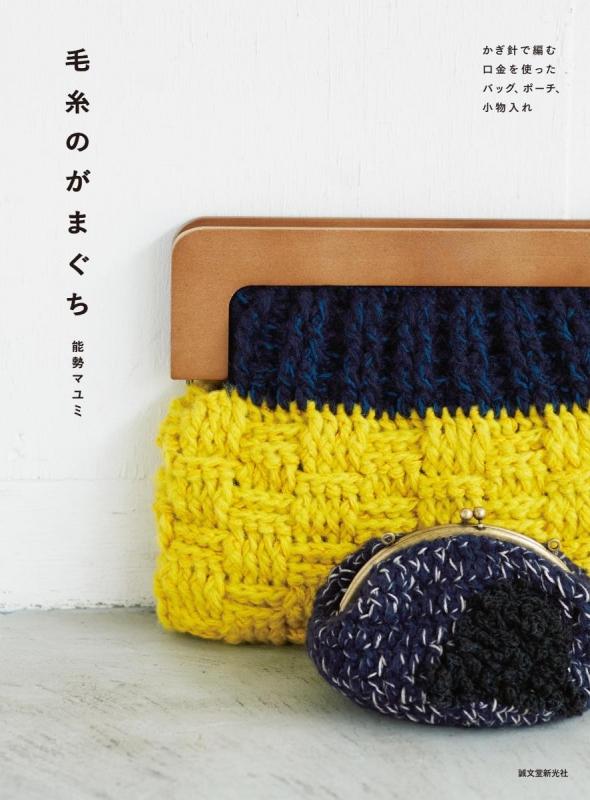 毛糸のがまぐち かぎ針で編む 口金を使ったバッグ、ポーチ、小物入れ