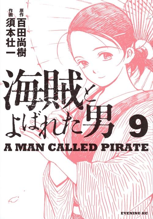 海賊とよばれた男 9 イブニングKC