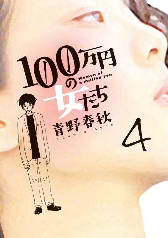 6acb90c209f 100万円の女たち 4 ビッグコミックス : 青野春秋 | HMV&BOOKS online ...