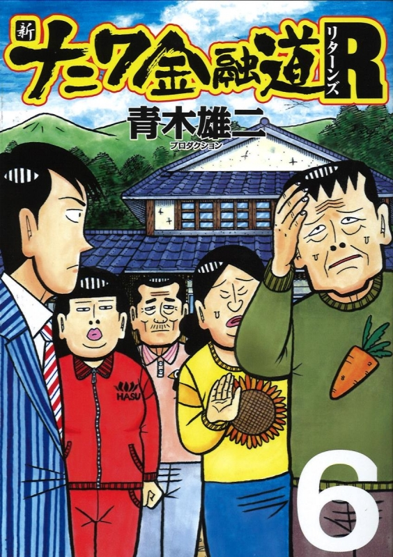 新ナニワ金融道リターンズ 6 SPA!コミックス