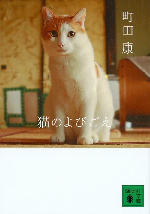 猫のよびごえ 講談社文庫