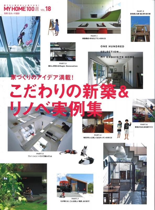 Myhome100選 Vol.18