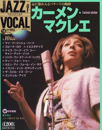 隔週刊cdつきマガジン Jazz Vocal Collection (ジャズ・ヴォーカル・コレクション)2016年 11月 15日号